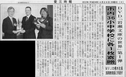 愛三時報2012年4月26日付