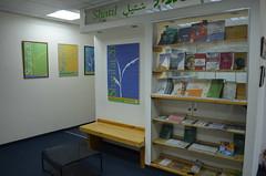 Shatil耶路撒冷辦公室一角。