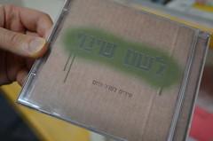 除了紙本教材以外,有一年Shatil與以色列各獨立樂團合作, 也集結出一張NGO唱片專輯,每逢街頭遊行時便邊走邊放,增加士氣。