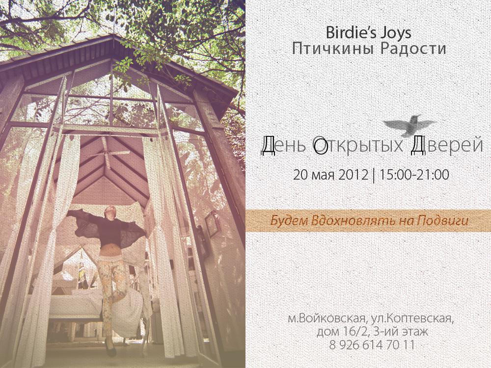 BJ | День Открытых Дверей