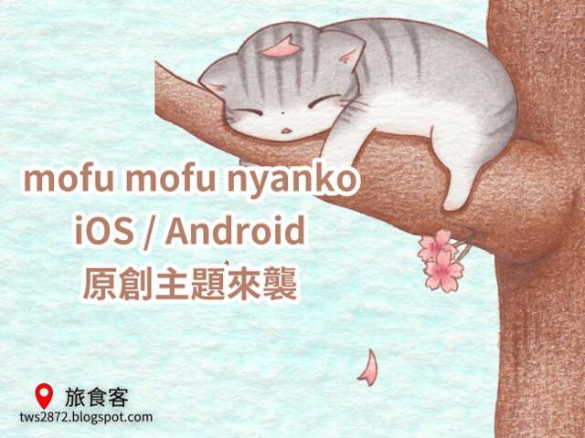 LINE 主題-mofu mofu nyanko