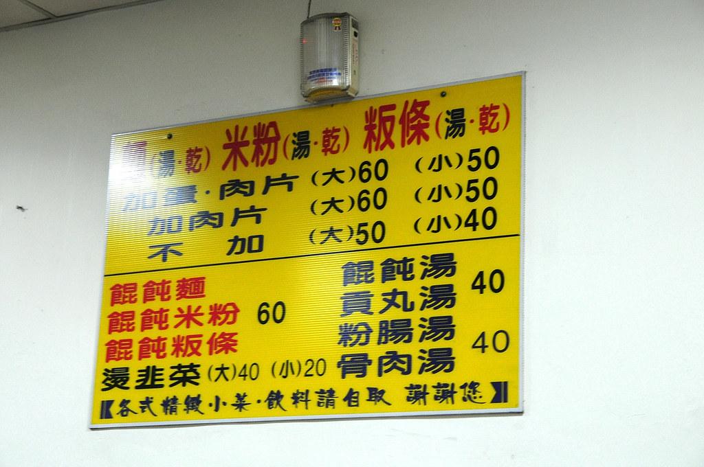 賴新魁麵店