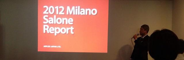 アルフレックス(arflex)福岡 「ミラノ・サローネ」レポートに参加してきました