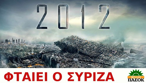2012 - SYRIZA is to blame. ΦΤΑΙΕΙ Ο ΣΥΡΙΖΑ by Teacher Dude's BBQ