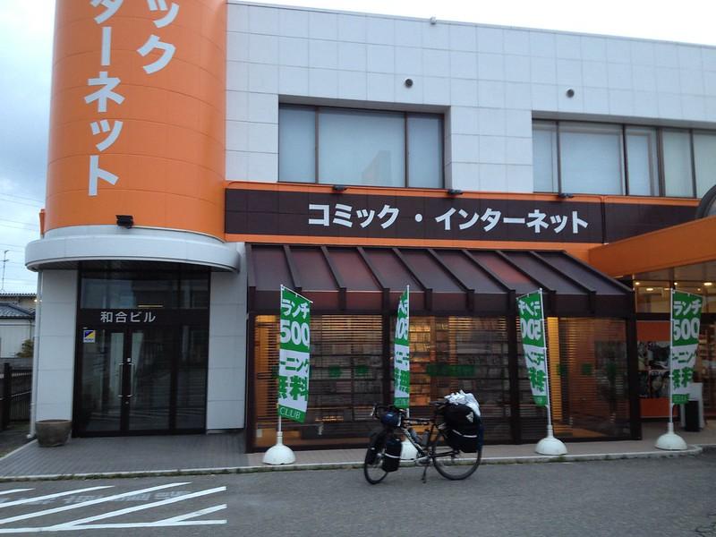 新潟市の漫画喫茶