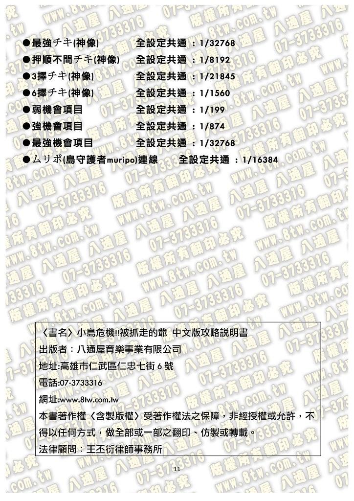 S0200小島危機!!被抓走的爺 中文版攻略_Page_12