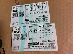 中京7R馬券