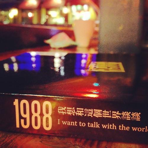 1988 我想和這世界談談