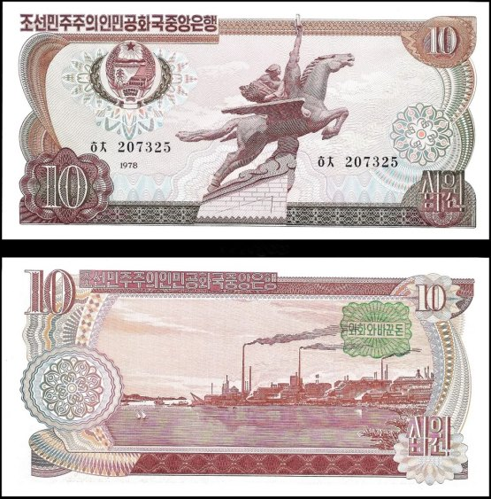 10 Won Severná Kórea 1978, Pick 20b
