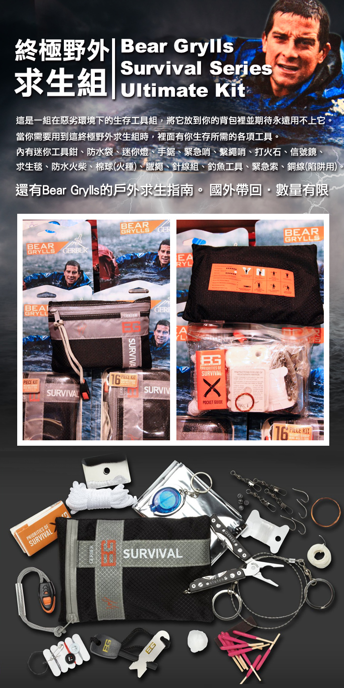 Bear-Grylls-Survival-Series-Ultimate-Kit