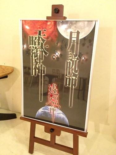 田部慶信『組漢字展』@藝育カフェSankaku-03