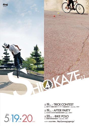 shiokaze'12