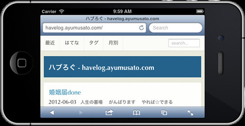 landscape(iOS6)
