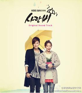 Love Rain / 사랑비 / 爱情雨 OST