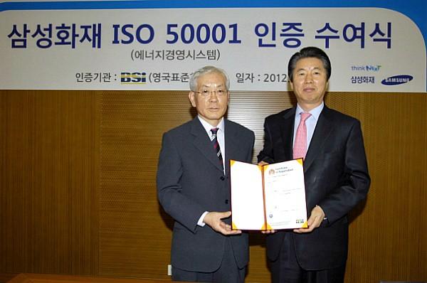 삼성화재 ISO 50001 인증