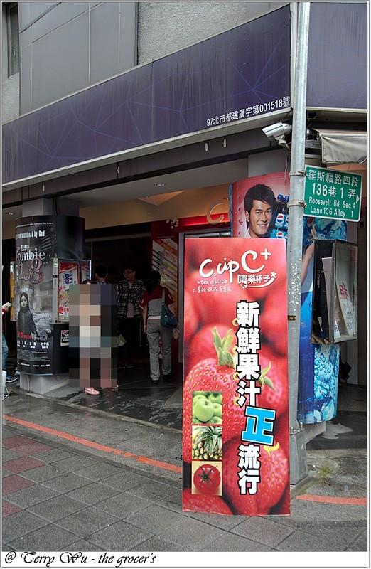 2012-05-20 C.upc+公館店店頭部落客採訪加盟主經驗談-12
