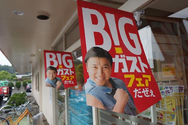 BIGガストフェア_スギちゃん