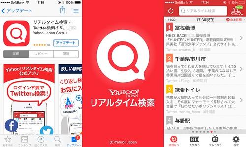 リアルタイム検索 iPhoneアプリ