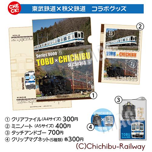 5/21(土)わくわく鉄道フェスタ★東武鉄道×秩父鉄道コラボグッズ発売