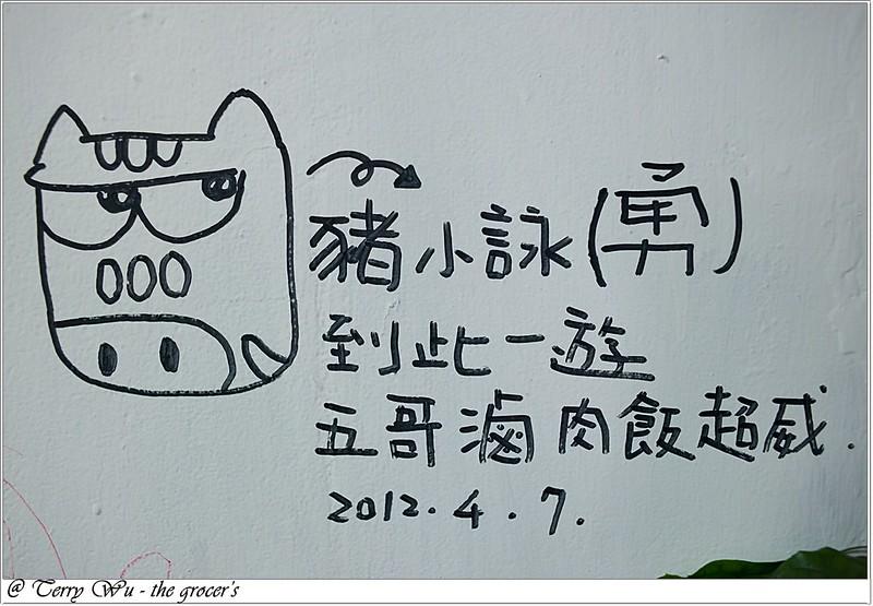 04-07 老五鹹粥-16