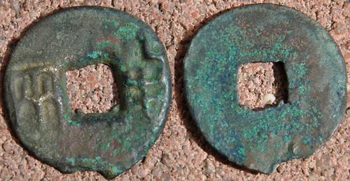 Mes monnaies chinoises (enfin quelques unes !) 6966377082_04e17d3e61