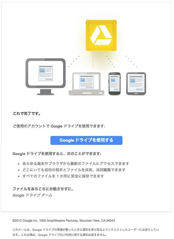 Gmail - Google ドライブへようこそ - donpyxxx@gmail.com