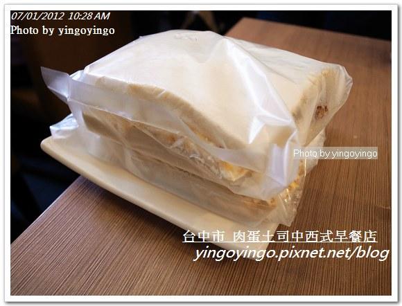 台中市_肉蛋吐司20120701_R0070090