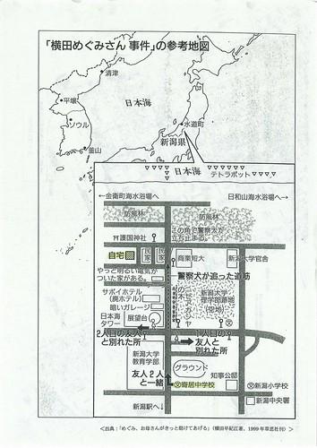 201206_横田めぐみさん拉致被害現場地図2