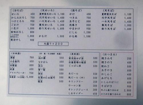 メニュー@あおい(氷川台)