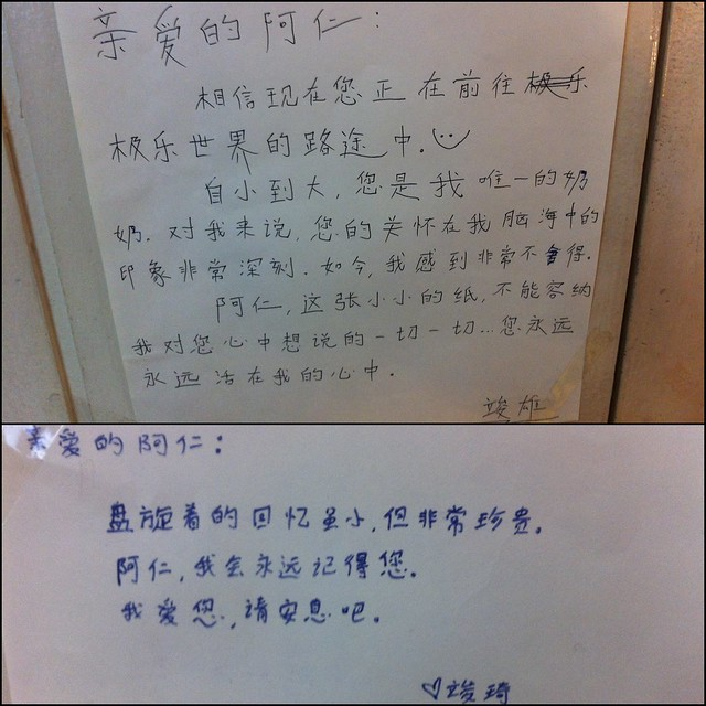 Photo:Letters to grandma by Cousins Jun Xiong and Jun Qi By edmundyeo