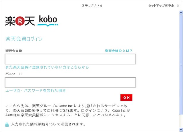 kobo_setup_03