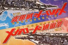 メガロード進宙祭チケット