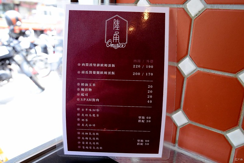 陸角六張犁蛋包飯佐藤咖哩美食推薦台北 (7)