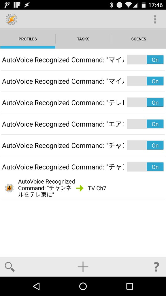 Add Profile and Task for Voice Command to IRKit