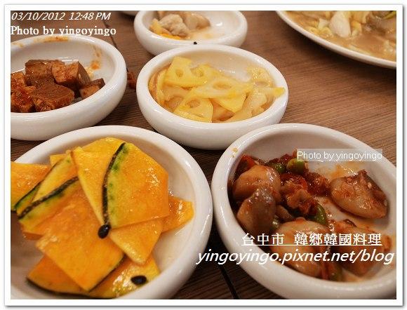 台中市_韓鄉韓國料理20120310_R0060123
