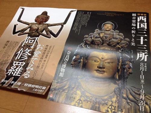 奈良ポスターたち-01