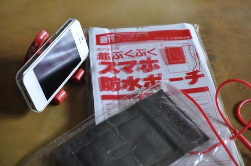週刊アスキー8/7増刊号 付録 超ぷくぷくスマホ防水ポーチ