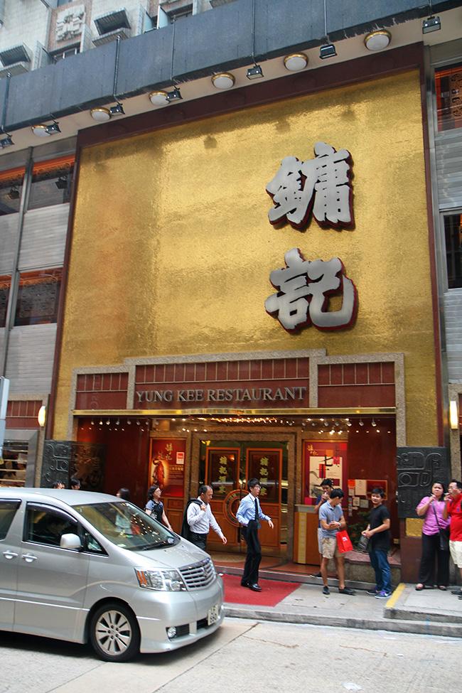 Yung Kee Restaurant 鏞記酒家