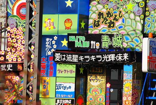 Inuyama Spring 2014 097r