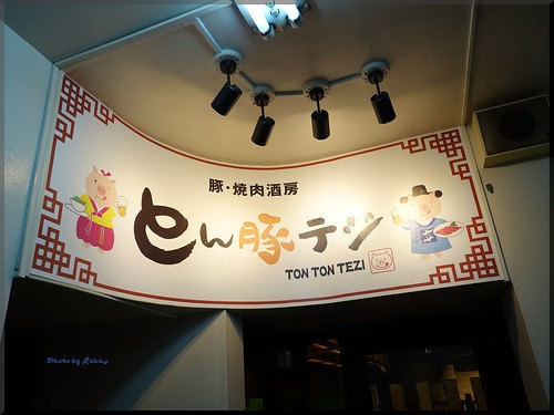 Photo:2016-06-02_T@ka.の食べ飲み歩きメモ(ブログ版)_歌舞伎町のど真ん中で初体験のサムギョプサル【新宿】とん豚テジ_01 By:logtaka