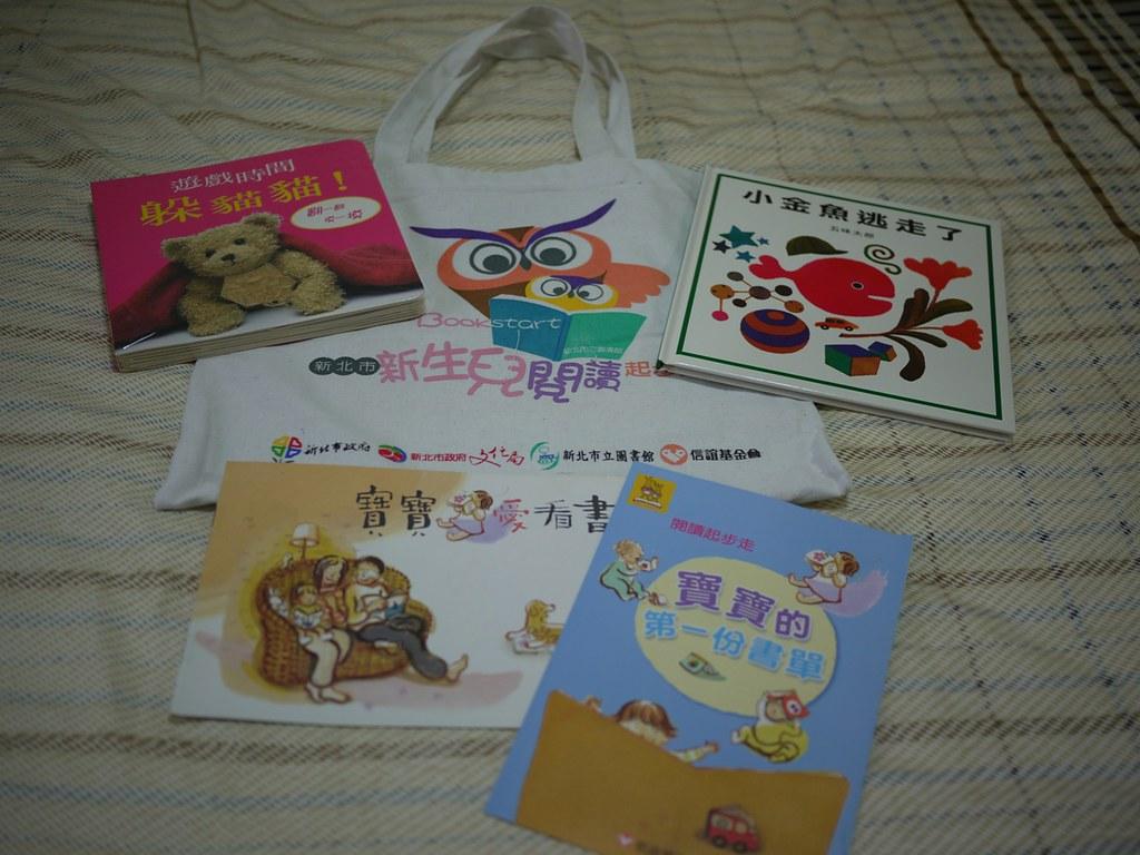 20120323-01新生兒閱讀禮袋