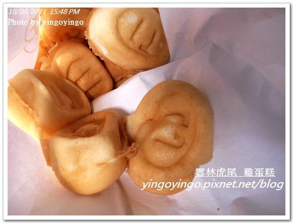 雲林虎尾_雞蛋糕20111008_R0042662