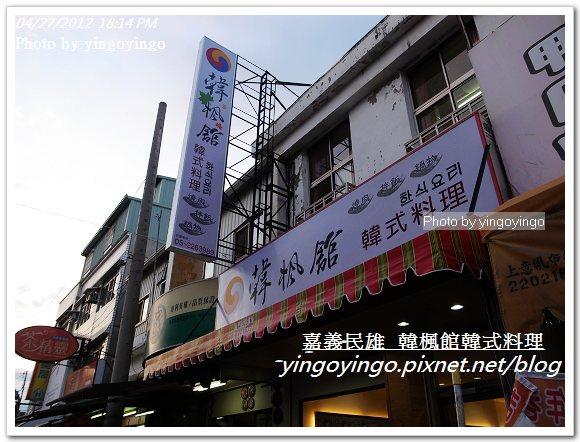 嘉義民雄_韓楓館20120427_R0060841