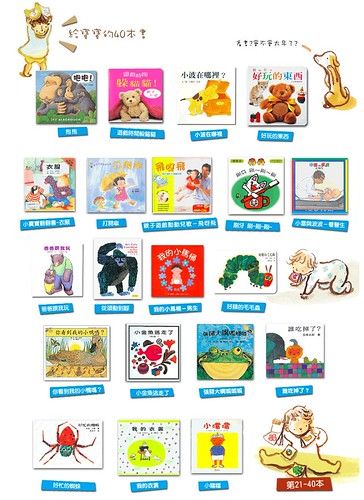 給寶寶的40本書(1~20)