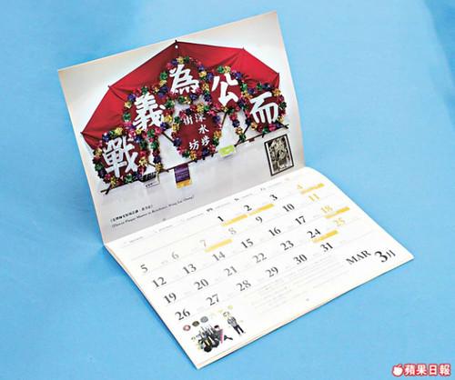 Woofer calendar