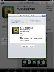 Appを贈る