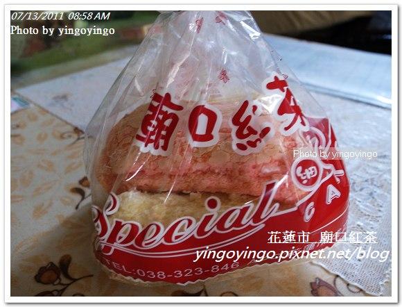 花蓮市_廟口紅茶20120124_R0050768