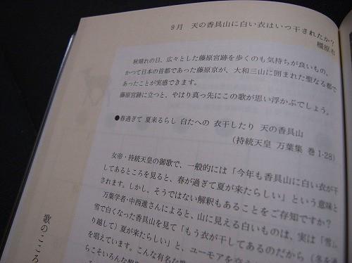 『奈良旅手帳2013』-02