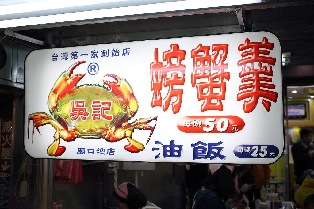 20131222基隆-吳記螃蟹羹 (2)