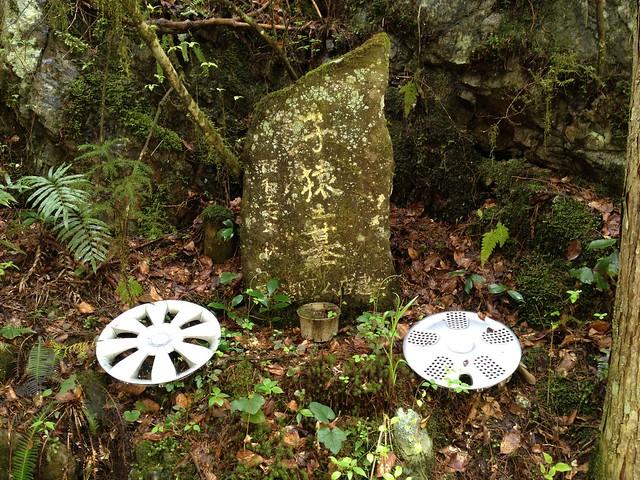 納古山 木和谷林道 子猿の墓